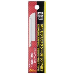 GT-108B Mr.モデリングソー用 レジン用替刃|purasen