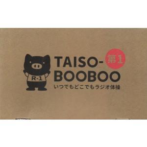 タイソウブーブー R1 ラジオ体操第一 TAISO-BOOBOO いつでもどこでもラジオ体操 purasen