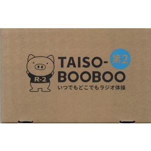 タイソウブーブー R2 ラジオ体操第二 TAISO-BOOBOO いつでもどこでもラジオ体操 purasen