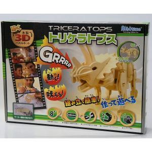 動く木製3Dパズルキット トリケラトプス|purasen