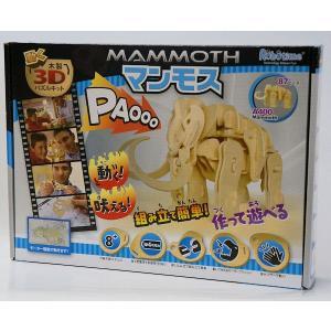 動く木製3Dパズルキット マンモス|purasen