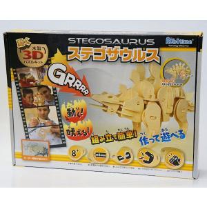 動く木製3Dパズルキット ステゴザウルス|purasen