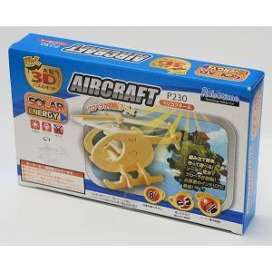 動く木製3Dパズルキット ヘリコプターA|purasen