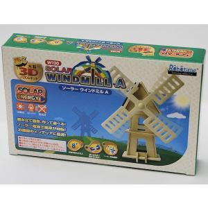 動く木製3Dパズルキット ソーラー ウインドミル A|purasen