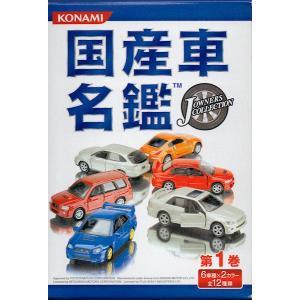 国産車名鑑 JOWNERS COLLECTION 第1巻(box単位)|purasen