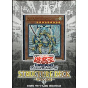 遊戯王オフィシャルカードゲーム デュエルモンスターズ 「ストラクチャーデッキR -神光の波動-」|purasen