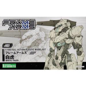 フレームアームズ 白虎 WHITE TIGER FRAME ARMS 1/100 FULL ACTI...