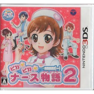 Nintendo 3DS ピカピカナース物語2|purasen
