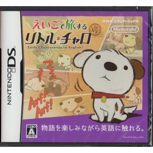 Nintendo DS えいごで旅する リトル・チャロ|purasen