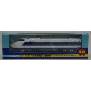 ダイヤペット DK-7039 100系東海道・山陽新幹線|purasen