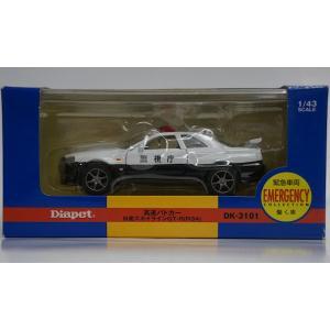 ダイヤペット DK-3101 高速パトカー日産スカイラインGT-R (R34)|purasen