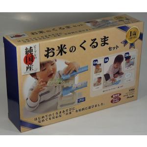 ピープルの純国産 お米のくるまセット KM-021|purasen