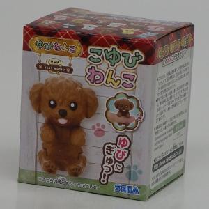 ゆびわんこ こゆびわんこ (単品) yubi wanko
