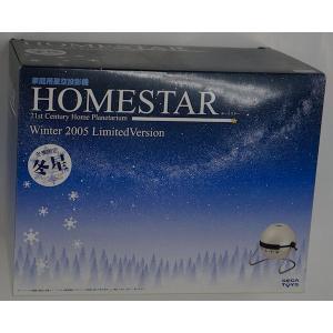 家庭用星空投影機 ホームスター(HOMESTAR) 冬季限定版|purasen