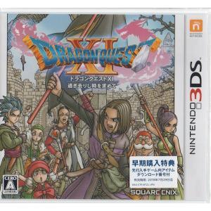 Nintendo 3DS ドラゴンクエストXI 過ぎ去りし時を求めて|purasen