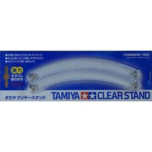 タミヤ クリヤースタンド|purasen