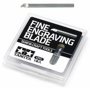 クラフトツール 138 スジ彫り超硬ブレード0.5mm FINE ENGRAVING BLADE 0.5mm|purasen