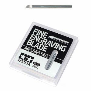 クラフトツール 145 スジ彫り超硬ブレード0.15mm FINE ENGRAVING BLADE 0.15mm|purasen