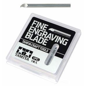 クラフトツール 147 スジ彫り超硬ブレード0.4mm FINE ENGRAVING BLADE 0.4mm|purasen
