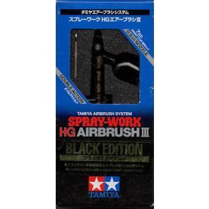 タミヤエアーブラシシステム スプレーワーク HGエアーブラシ III ブラックエディション|purasen