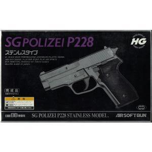 18才以上用6mmBB弾使用エアーソフトガン シグ・ザウエル P228 ステンレスHG purasen