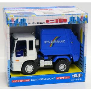 はたらく車 フリクションパワード ISUZU GIGA ミニ清掃車|purasen