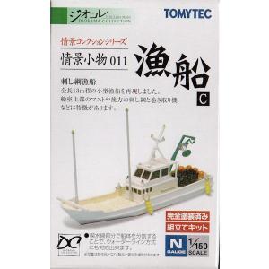 情景コレクションシリーズ 情景小物 011 漁船C|purasen