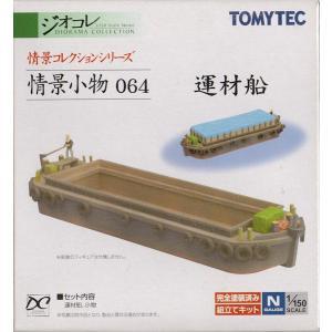 情景コレクションシリーズ 情景小物 064 運材船|purasen
