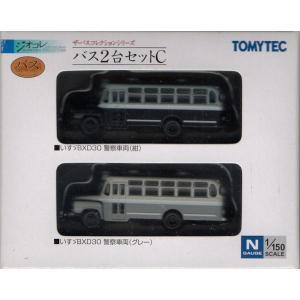 ジオコレ バスコレクションシリーズ バスコレ2台セットC いすずBXD30警察車両|purasen