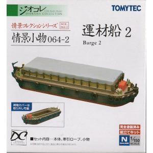 情景コレクションシリーズ 情景小物 064-2 運材船 2 Barge 2|purasen