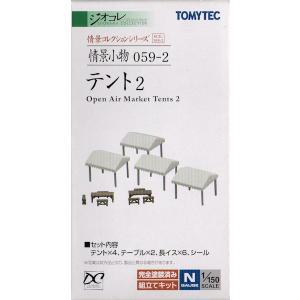 情景コレクションシリーズ 情景小物 059-2 テント2 Open Air Market Tents 2|purasen
