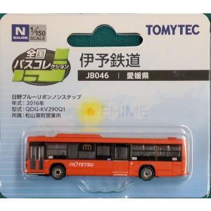 ジオコレ 全国バスコレクション JB046 愛媛県 伊予鉄道 日野ブルーリボン ノンステップバス|purasen