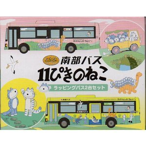 ジオコレ バスコレクションシリーズ 南部バス 11ぴきのねこ ラッピングバス2台セット|purasen