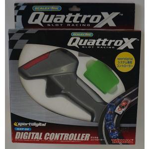 クワトロックス QXP02 sportdigitalシステム専用コントローラー|purasen