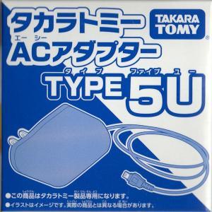 タカラトミー ACアダプター TYPE 5U タイプファイブユー|purasen