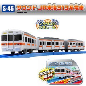 a8d6b402a7d8e0 プラレールjr東海313系(ゲーム、おもちゃ)の商品一覧 通販 - Yahoo ...