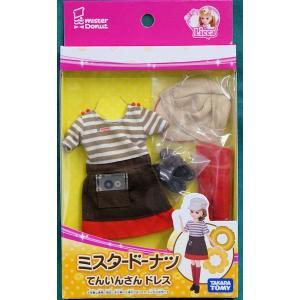 対象年齢:3歳以上 人形は別売りです。 店頭併売品のため、多少の箱の傷・売り切れの際はご容赦ください...