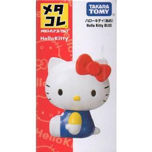 メタコレ Hello Kitty ハローキティ(あお) Hello Kitty BLUE purasen