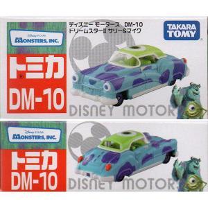 ディズニー モータース DM-10 ドリームスターII サリー&マイク