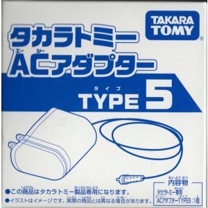 タカラトミー ACアダプター TYPE5|purasen