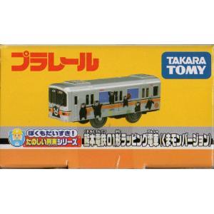 プラレール ぼくもだいすき!たのしい列車シリーズ 熊本電鉄01形ラッピング電車 (くまモンバージョン)|purasen