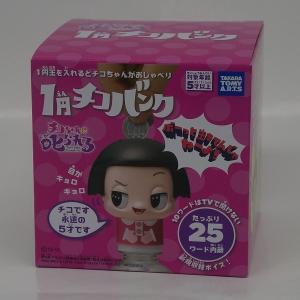 チコちゃんに叱られる 1円チコバンク purasen