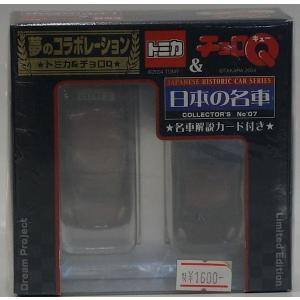 トミカ&チョロQ 日本の名車 No.7 日産 マーチ purasen