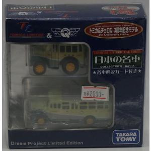 トミカ&チョロQ 日本の名車 No.17 いすゞ ボンネットバス purasen