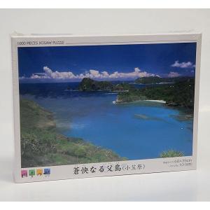 四季の詩 1000ピース 蒼快なる父島 (小笠原)  10-1123|purasen