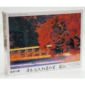 四季の詩 1500ピース 日本三大紅葉の里 嵐山 15-002s|purasen
