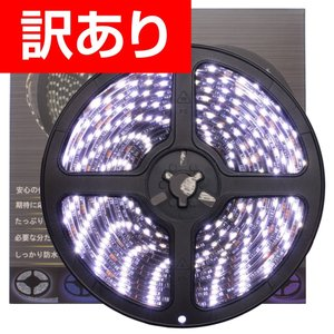 訳あり商品です 一部LED球切れや防水コーティング割れ等ございます パッケージは付属しません 注意:...