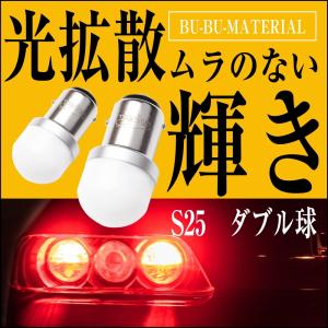 S25 ダブル LED ムラなく光る ブレーキランプ レッド ホワイト 2個 定電流回路 ぶーぶーマ...