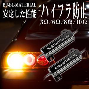 ハイフラ防止 抵抗 3Ω 6Ω 3オーム 6オーム 2個 メタルクラッド 抵抗器 キャンセラー ウイ...