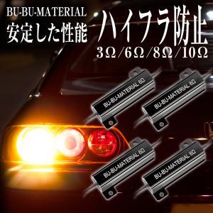 ハイフラ防止 抵抗 3Ω 6Ω 3オーム 6オーム 4個 メタルクラッド 抵抗器 キャンセラー ウイ...